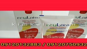 کرم زعفران اصل /09120132883 /قیمت کرم زعفران