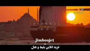 جیمبو، استانبول، ترکیه