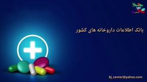 بانک اطلاعات داروخانه ها در سراسر ایران