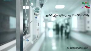 بانک اطلاعات مراکز بیمارستانی در سراسر ایران