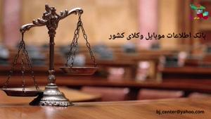 بانک اطلاعات وکیل دادگستری در ایران