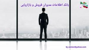 بانک اطلاعات مدیران فروش و بازاریابی کشور