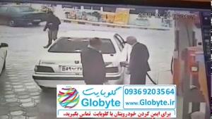 سوییچ خود را پمپ بنزین روی خودرو نگذارید ببینید