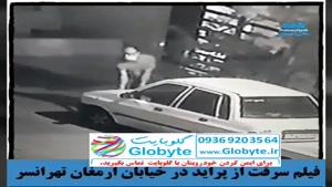 سرقت از پراید در تهرانسرتهران