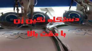 فروش دستگاه نگین زن در ایران