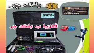 فلزیاب کرمانشاه-فروش فلزیاب 09102191330