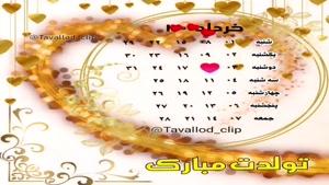 کلیپ تولد خرداد ماهی - کلیپ تولد 10 خرداد
