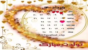 کلیپ تولد خرداد ماهی - کلیپ تولد 4 خرداد