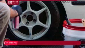 آموزش صفرشویی خودرو - شستشو و محافظت رینگ های آلیاژی