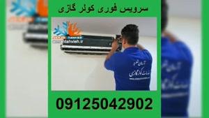 سرویس و تعمیر فوری کولر گازی 09125042902