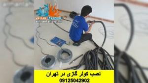 سرویس و تعمیر کولر گازی چیگو 09125042902