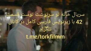 سریال خانه تو سرنوشت توست قسمت 42 با زیرنویس فارسی