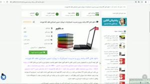 برنامه ريزي و مديريت استراتژيك با رويكرد تدوين استراتژي