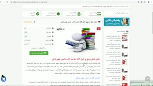 دانلود خلاصه کتاب دانش علوم بانکی
