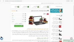 دانلود خلاصه کتاب حکایت دولت و فرزانگی