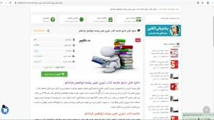 دانلود خلاصه کتاب تئوری تغییر نوشته ابوالفضل قراخانلو