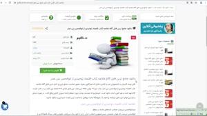 دانلود خلاصه کتاب اقتصاد توحیدی از ابوالحسن بنی صدر