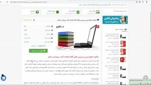 دانلود فایل خلاصه کتاب پرستار و دیالیز