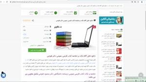 دانلود نکات و خلاصه کتاب فارسی عمومی دکتر فتوحی