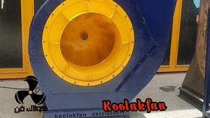 تست دستگاه سانتریفیوژشرکت کولاک فنبدون صدا و لرزش09124598284