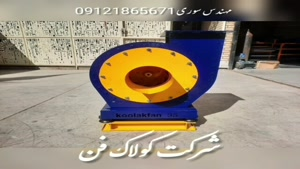 فن سانتریفیوژ-هواکش صنعتی-اگزاست فن09121865671