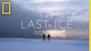 مستند آخرین یخبندان