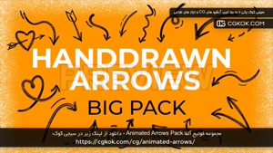 مجموعه فوتیج آلفا Animated Arrows Pack