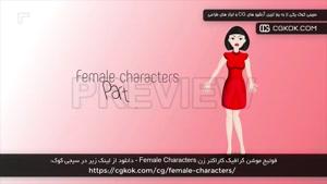 فوتیج موشن گرافیک کاراکتر زن Female Characters