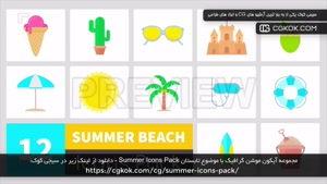 مجموعه آیکون موشن گرافیک با موضوع تابستان Summer Icons Pack