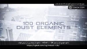 دانلود فوتیج گرد و غبار mDust 1 – 2K