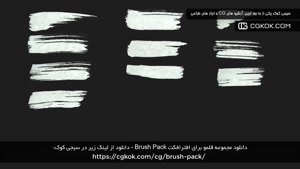 دانلود مجموعه قلمو برای افترافکت Brush Pack