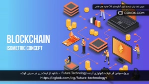 پروژه موشن گرافیک تکنولوژی آینده Future Technology