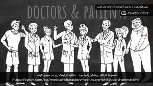 مجموعه کاراکتر پزشکی وایت برد