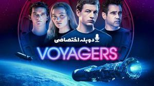 فیلم مسافران 2021 Voyagers
