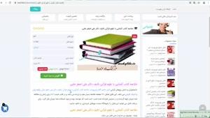 دانلود خلاصه کتاب آشنایی با علوم قرآنی تالیف دکتر حلبی