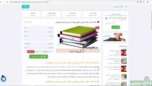 دانلود خلاصه کتاب بافت شناسي جانوري دكتر شمس لاهيجاني