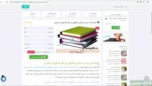 خلاصه کتاب مدیریت اسلامی و الگوهاي آن فروزنده دهکردی