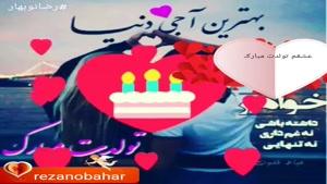 کلیپ خواهرم تولدت مبارک/کلیپ برای تولد خواهر/کلیپ تولد خواهر
