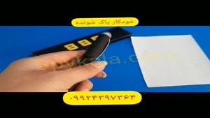خرید خودکار با جوهر محوشونده 09924397364