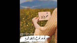 کلیپ جدید تولد 25 خرداد