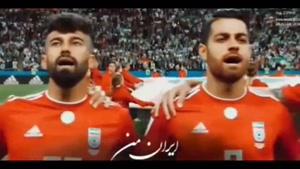 کلیپ جدید و شاد برای تیم ملی فوتبال ایران