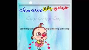 دانلود کلیپ تولد 25 خرداد
