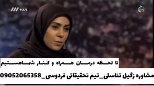 درمان زگیل تناسلی در برنامه تلویزیونی ماه عسل(زنده)