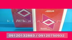 حجم دهنده سینه و باسن تضمینی/09120132883/ژل حجم دهنده سینه