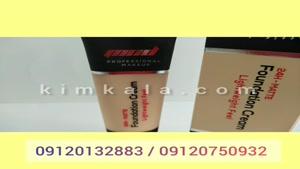 بهترین کرم پودر ایرانی/09120132883/کرم پودر mnd