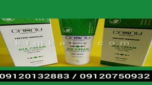 فواید کرم ابریشم برای پوست/09120132883/قیمت کرم ابریشم کاسنی