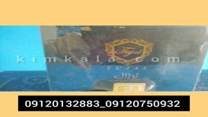 بهترین کرم ضد چروک/09120132883/قیمت کرم خاویار