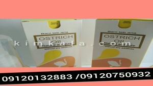 قیمت روغن شتر مرغ اصل/09120132883/روغن شترمرغ ریلاکو