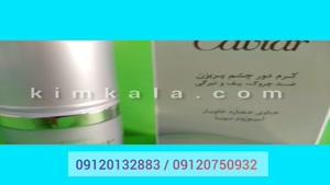 درمان پف زیر چشم/09120132883/درمان تیرگی دور چشم