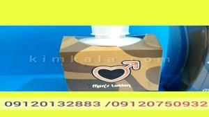 قیمت ژل حجم دهنده آقایان/09120132883/ژل بزرگ کننده آلت